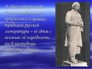 В своём творчестве Гоголь продолжил и приумножил лучшие традиции русской лит