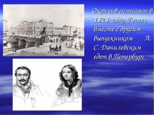 Окончив гимназию в 1828 году, Гоголь вместе с другим выпускником А. С. Данил