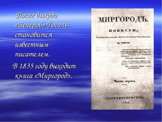 После выхода «Вечеров» Гоголь становится известным писателем. В 1835 году вы...