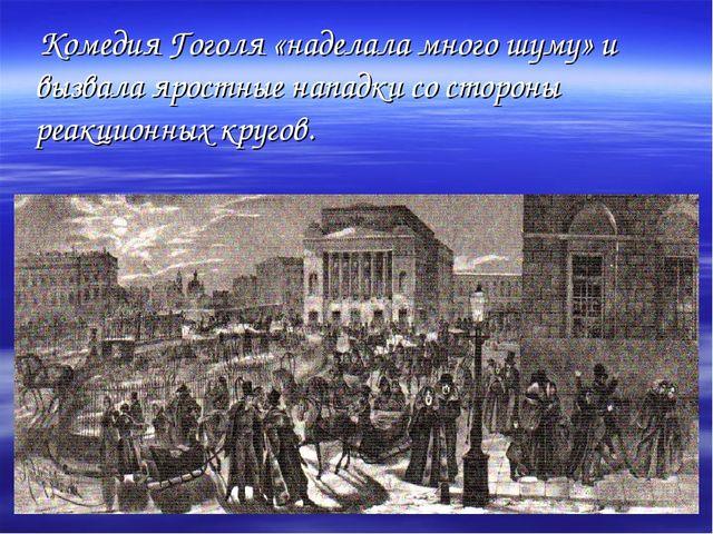 Комедия Гоголя «наделала много шуму» и вызвала яростные нападки со стороны р...