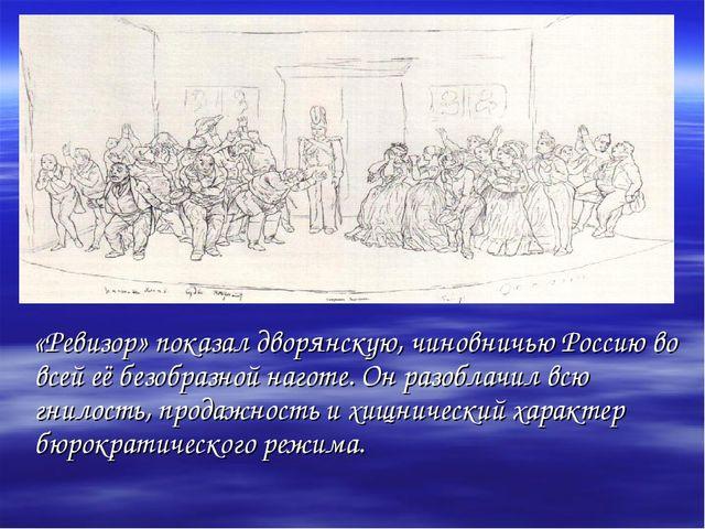«Ревизор» показал дворянскую, чиновничью Россию во всей её безобразной нагот...