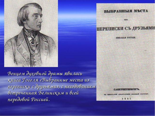 Венцом духовной драмы явилась книга Гоголя «Выбранные места из переписки с д...