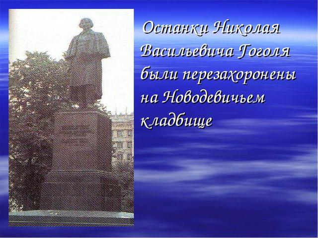 Останки Николая Васильевича Гоголя были перезахоронены на Новодевичьем кладб...
