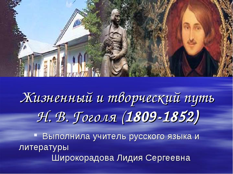 Жизненный и творческий путь Н. В. Гоголя (1809-1852) Выполнила учитель русско...
