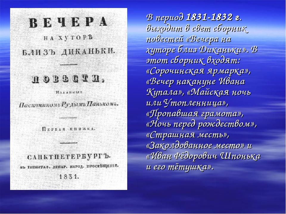 В период 1831-1832 г. выходит в свет сборник повестей «Вечера на хуторе близ...
