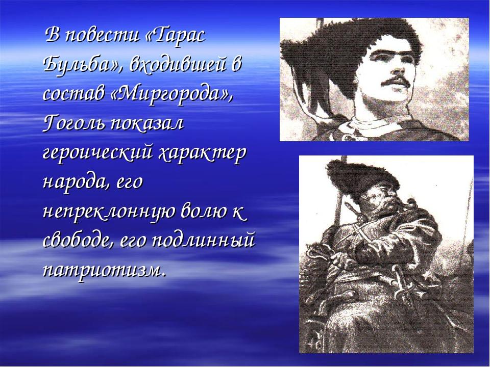 В повести «Тарас Бульба», входившей в состав «Миргорода», Гоголь показал гер...