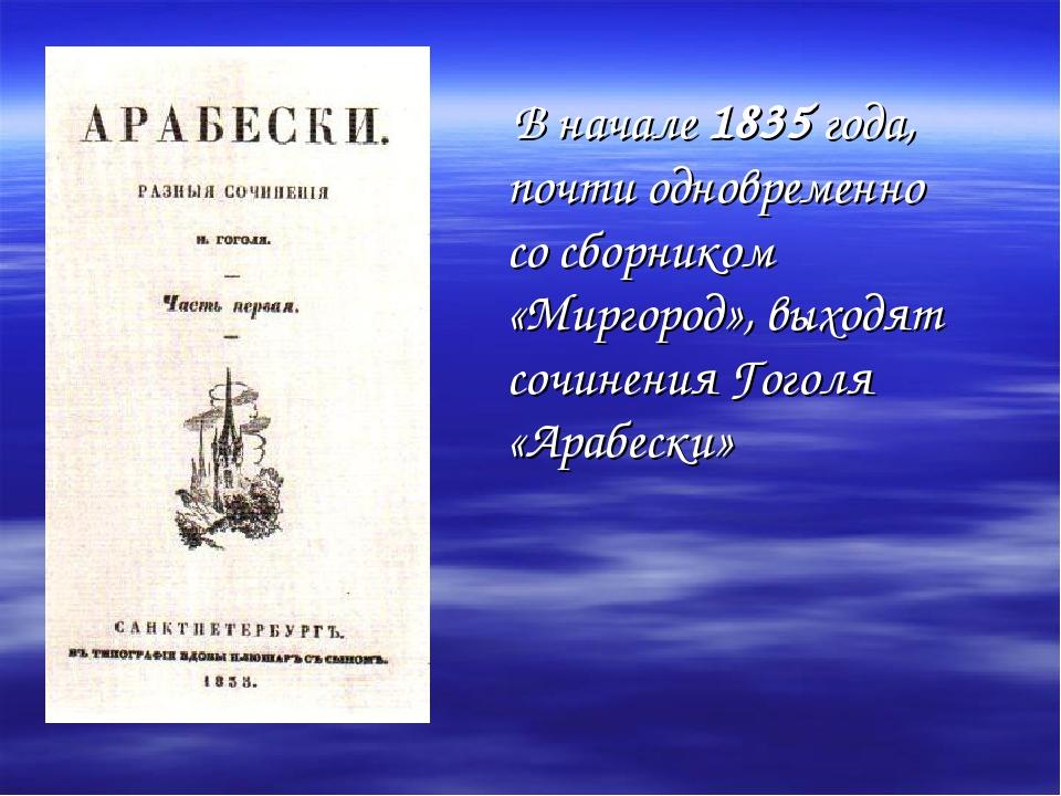 В начале 1835 года, почти одновременно со сборником «Миргород», выходят сочи...