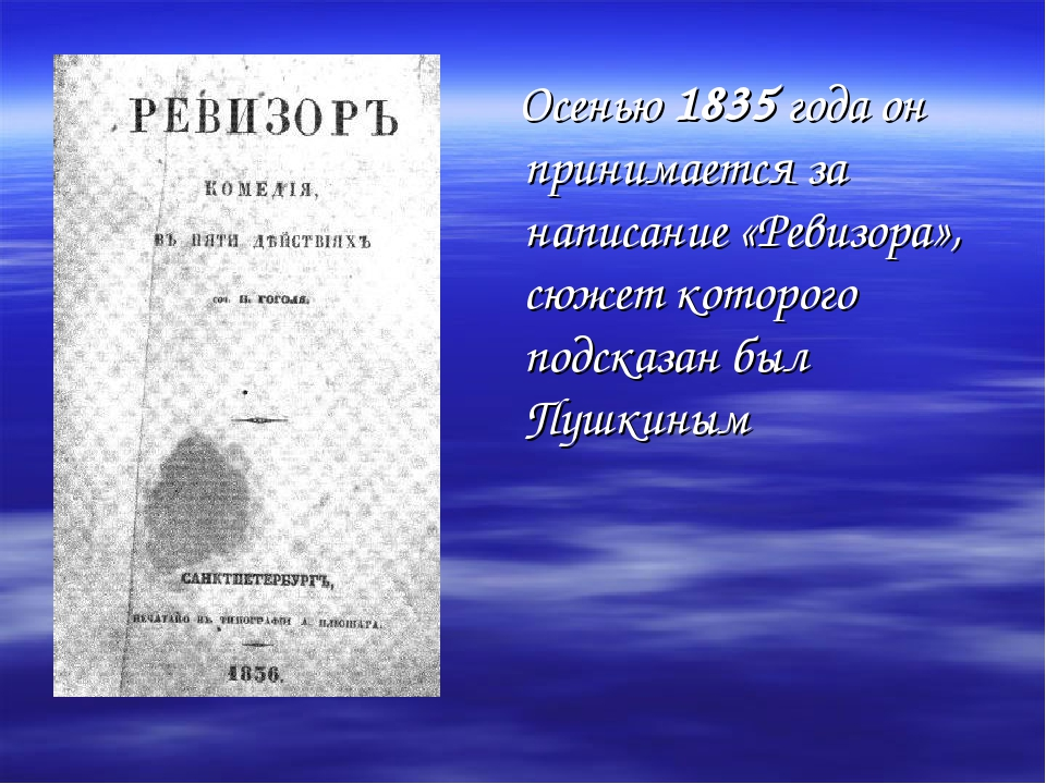 Осенью 1835 года он принимается за написание «Ревизора», сюжет которого подс...