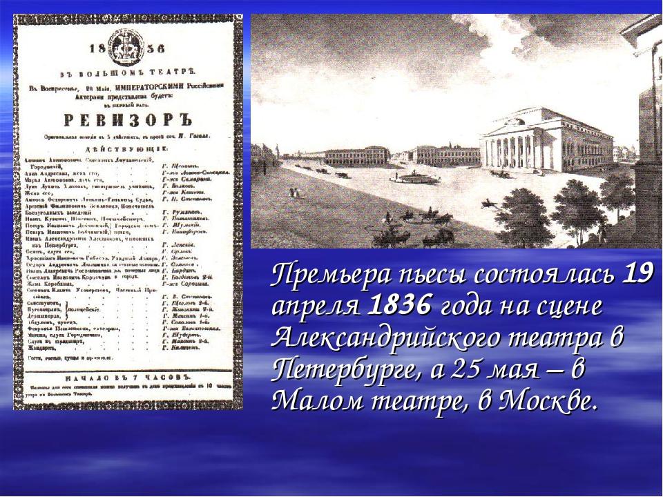 Премьера пьесы состоялась 19 апреля 1836 года на сцене Александрийского теат...