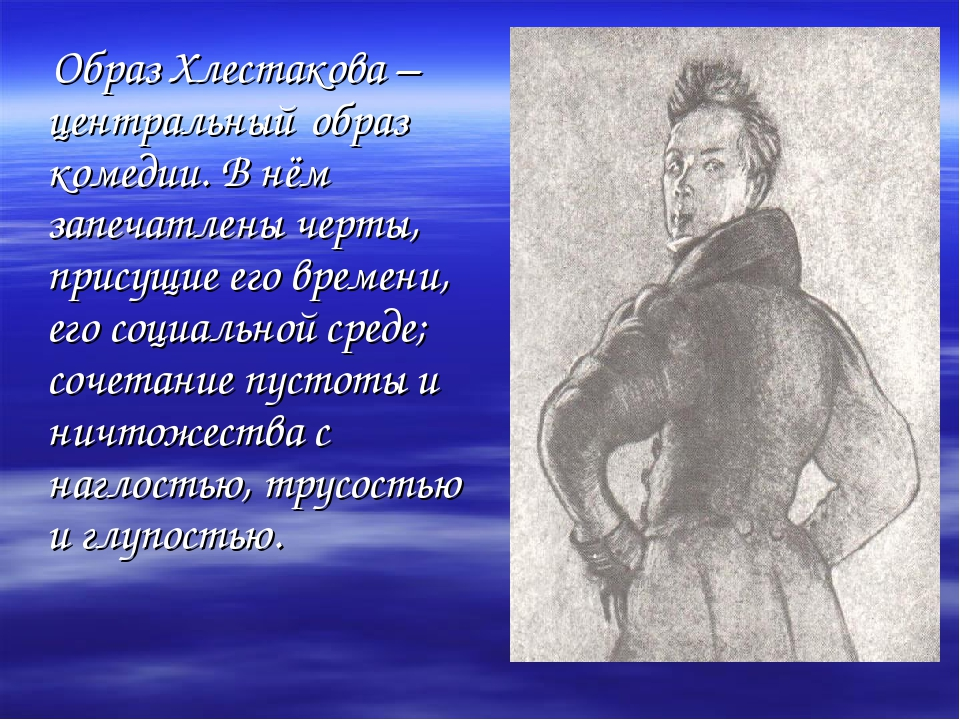 Образ Хлестакова – центральный образ комедии. В нём запечатлены черты, прис...