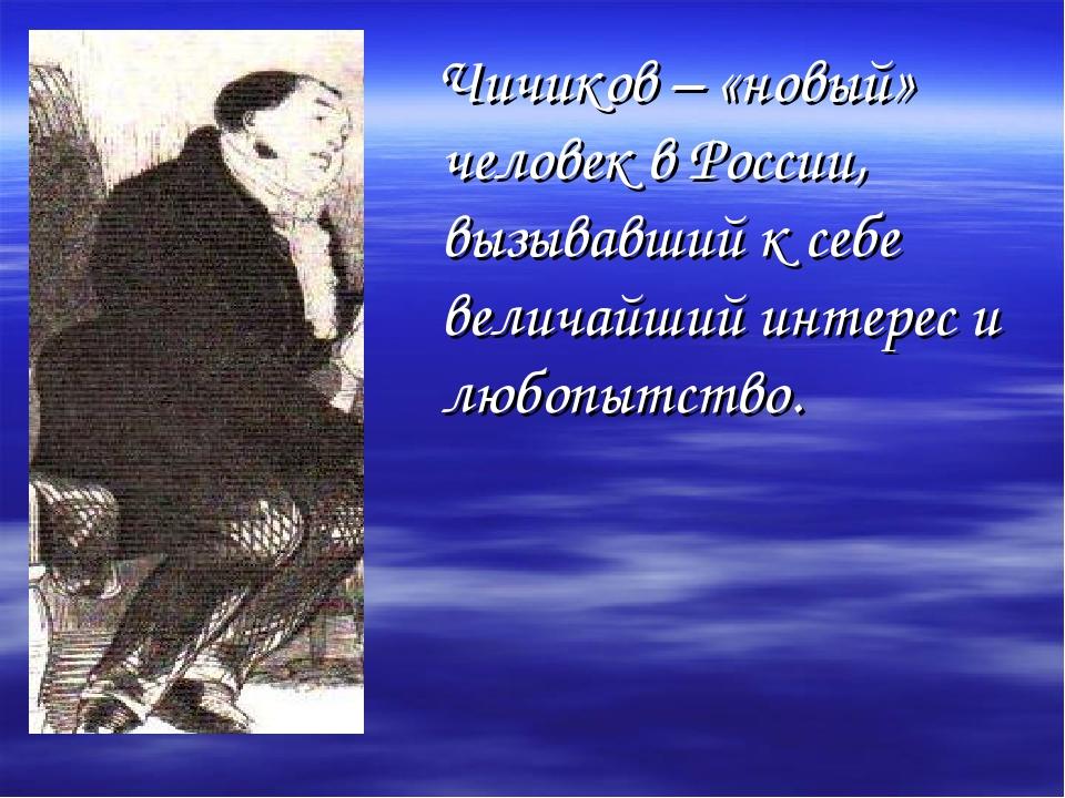 Чичиков – «новый» человек в России, вызывавший к себе величайший интерес и л...