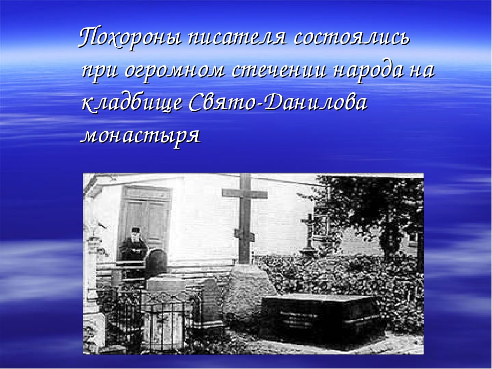 Похороны писателя состоялись при огромном стечении народа на кладбище Свято-...