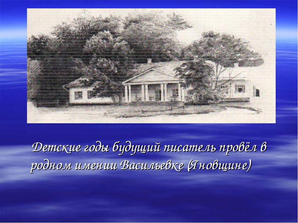 Детские годы будущий писатель провёл в родном имении Васильевке (Яновщине)