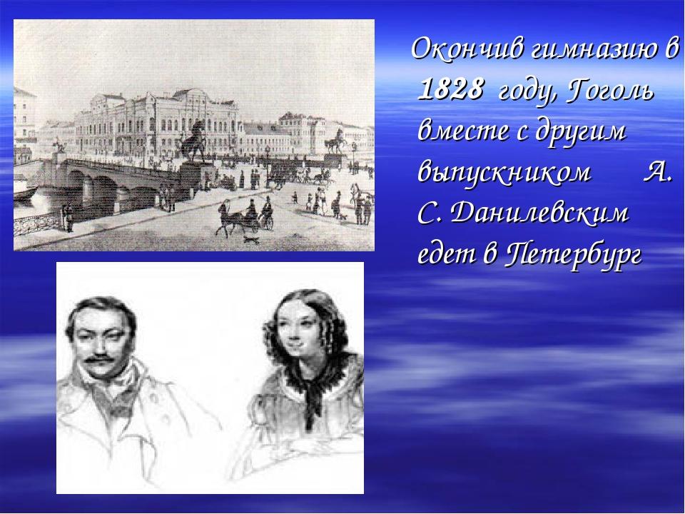 Окончив гимназию в 1828 году, Гоголь вместе с другим выпускником А. С. Данил...