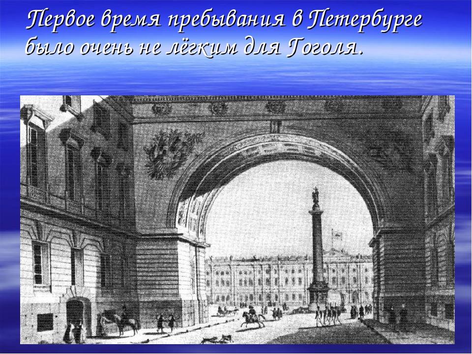 Первое время пребывания в Петербурге было очень не лёгким для Гоголя.