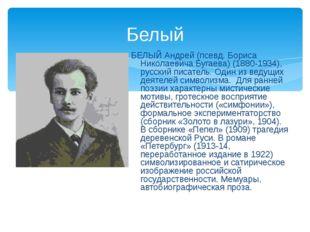 Белый БЕЛЫЙ Андрей (псевд. Бориса Николаевича Бугаева) (1880-1934), русский п