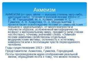 АКМЕИЗМ (от греч. akme — высшая степень чего-либо, цветущая сила), течение в