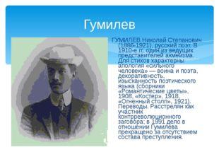 Гумилев ГУМИЛЕВ Николай Степанович (1886-1921), русский поэт. В 1910-е гг. од