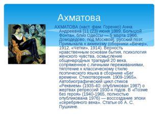 Ахматова АХМАТОВА (наст. фам. Горенко) Анна Андреевна [11 (23) июня 1889, Бол