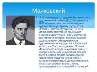 Маяковский В 1911 завязывается дружба Маяковского с художником и поэтом Д. Д.