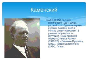 Каменский КАМЕНСКИЙ Василий Васильевич (1884-1961), русский поэт. Один из пер