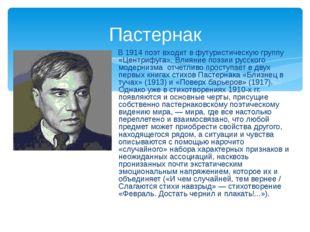Пастернак В 1914 поэт входит в футуристическую группу «Центрифуга». Влияние п