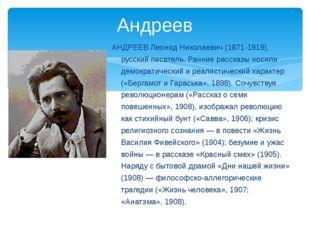 Андреев АНДРЕЕВ Леонид Николаевич (1871-1919), русский писатель. Ранние расск
