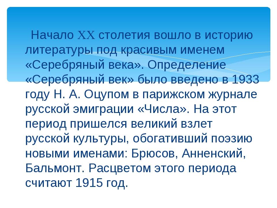 Начало XX столетия вошло в историю литературы под красивым именем «Серебряны...