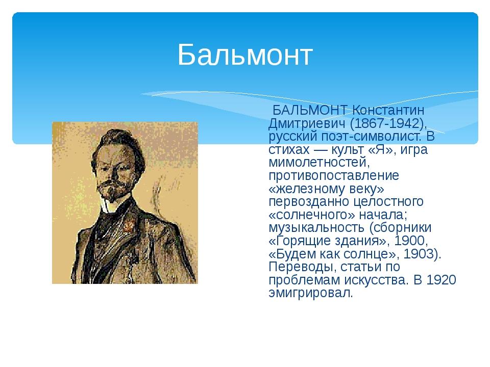Бальмонт БАЛЬМОНТ Константин Дмитриевич (1867-1942), русский поэт-символист....