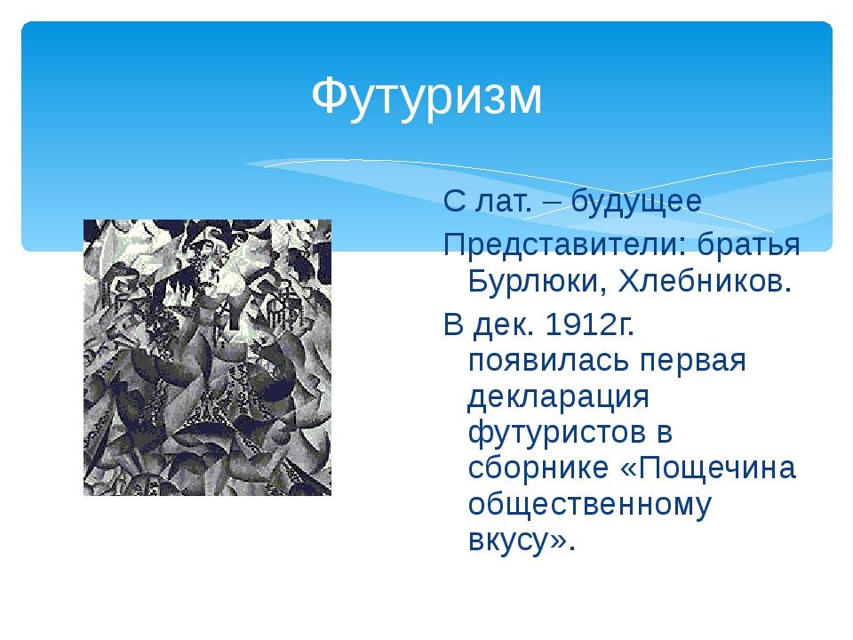 Футуризм С лат. – будущее Представители: братья Бурлюки, Хлебников. В дек. 19...