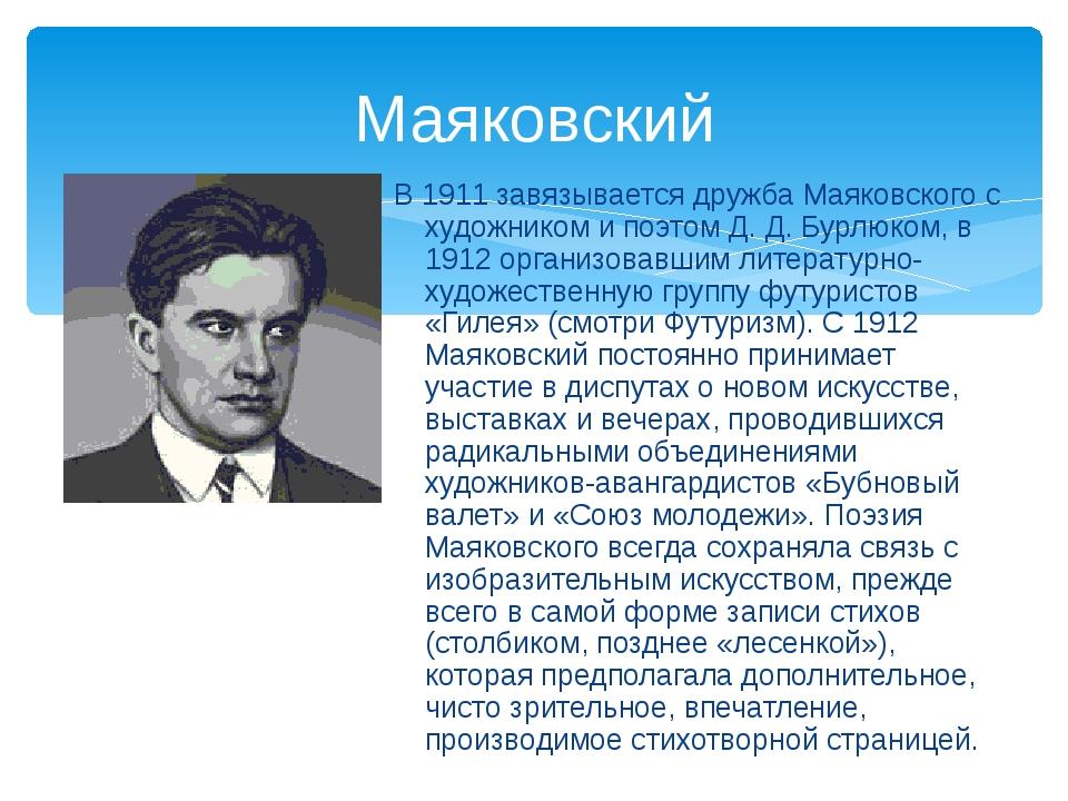 Маяковский В 1911 завязывается дружба Маяковского с художником и поэтом Д. Д....
