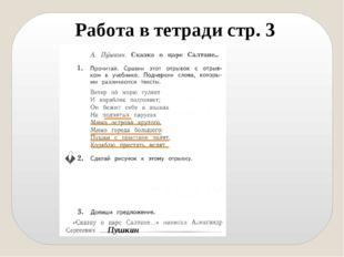 Работа в тетради стр. 3 Пушкин