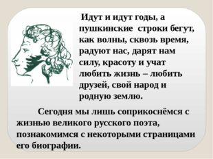 Идут и идут годы, а пушкинские строки бегут, как волны, сквозь время, радуют