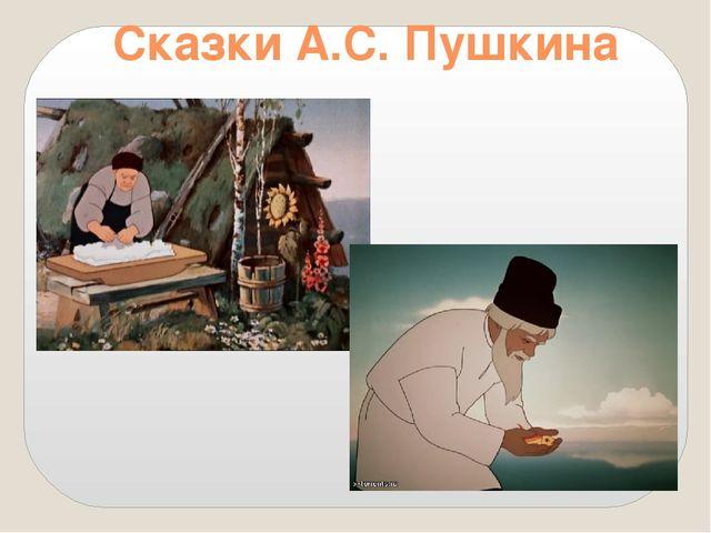 Сказки А.С. Пушкина