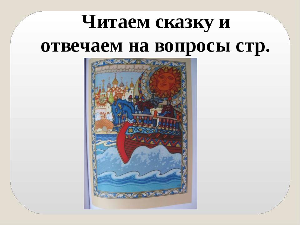 Читаем сказку и отвечаем на вопросы стр. 4-5
