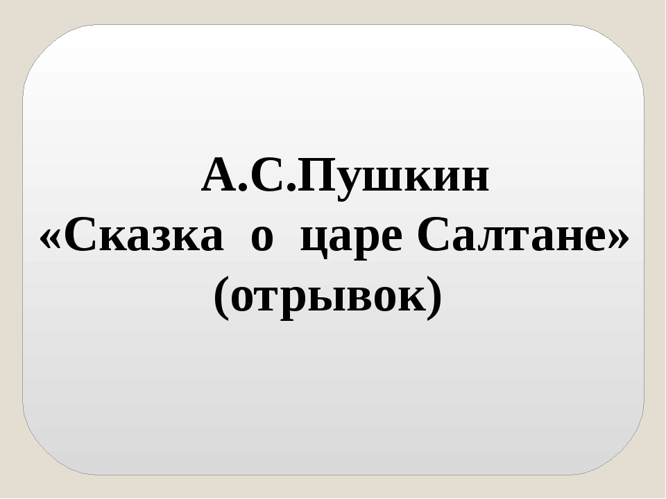 А.С.Пушкин «Сказка о царе Салтане» (отрывок)