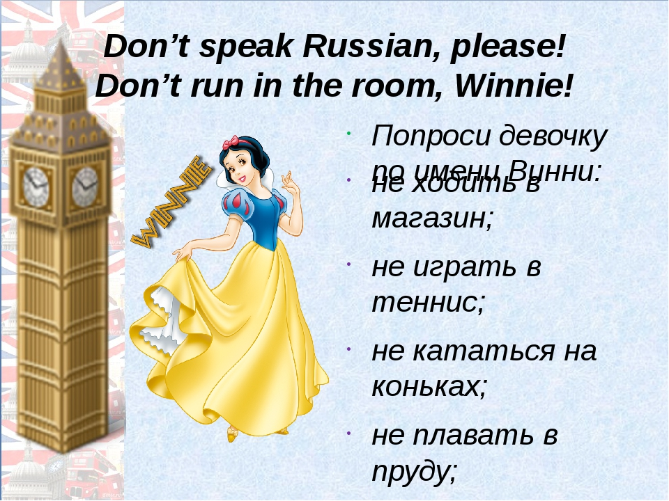 Don't speak Russian, please! Don't run in the room, Winnie! Попроси девочку п...
