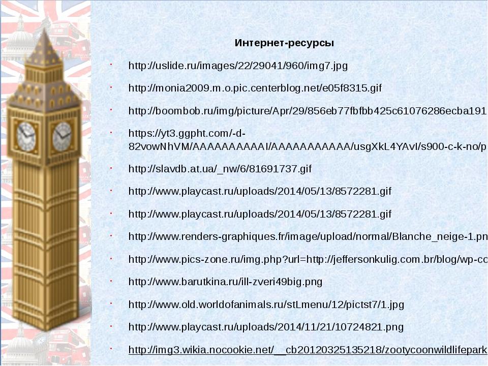 Интернет-ресурсы http://uslide.ru/images/22/29041/960/img7.jpg http://monia20...