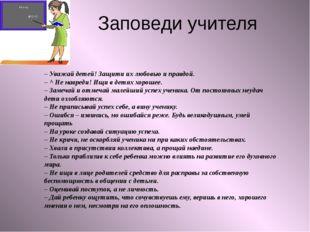Заповеди учителя – Уважай детей! Защити их любовью и правдой. –^Не навреди!
