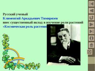Русский ученый Климентий Аркадьевич Тимирязев внес существенный вклад в изуч