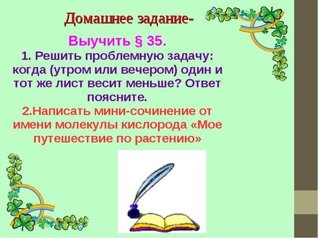 Домашнее задание- Выучить § 35. 1. Решить проблемную задачу: когда (утром или...