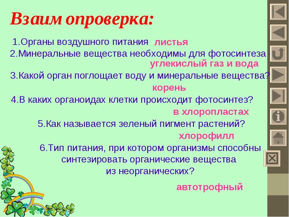 Взаимопроверка: 1.Органы воздушного питания - листья 2.Минеральные вещества н...