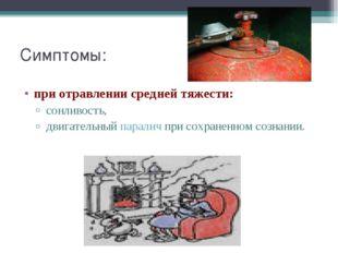 Симптомы: при отравлении средней тяжести: сонливость, двигательный паралич пр
