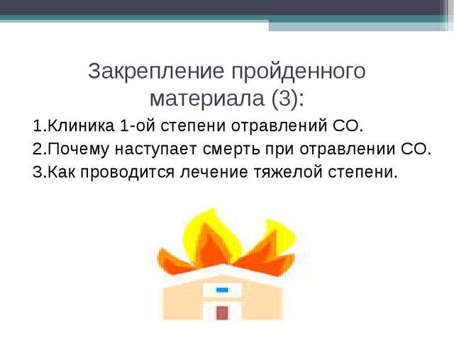 Закрепление пройденного материала (3): 1.Клиника 1-ой степени отравлений СО....