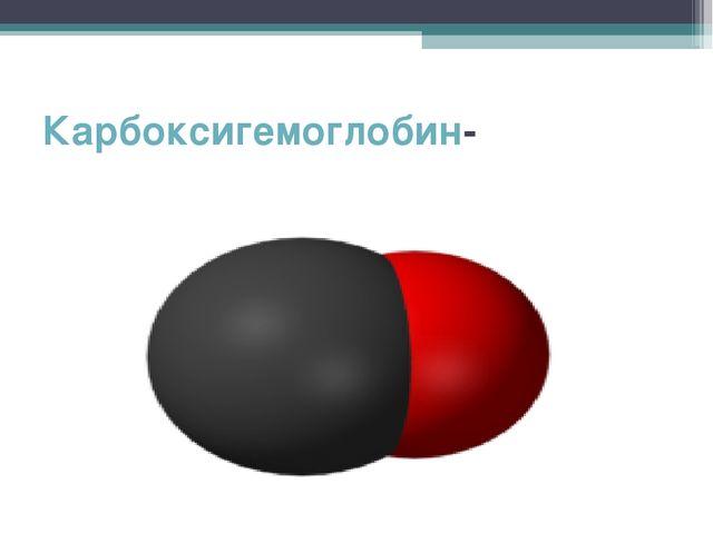 Карбоксигемоглобин-