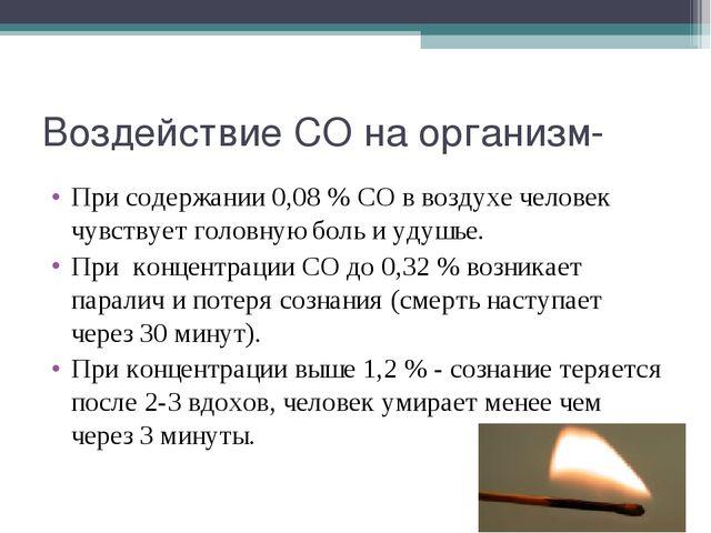 Воздействие СО на организм- При содержании 0,08% СО в воздухе человек чувств...