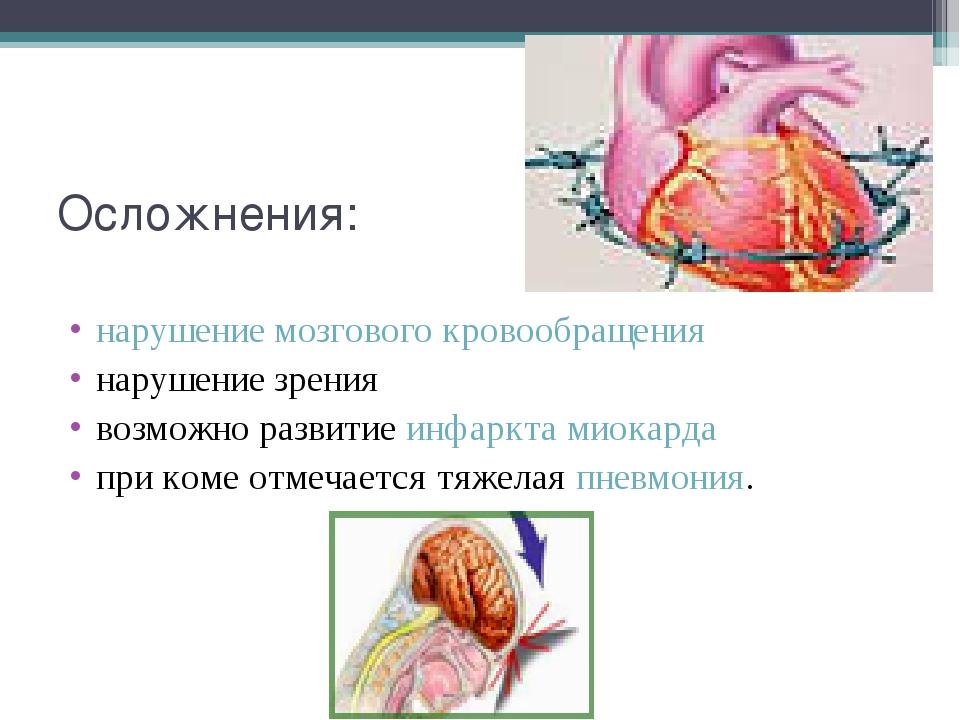 Осложнения: нарушение мозгового кровообращения нарушение зрения возможно раз...