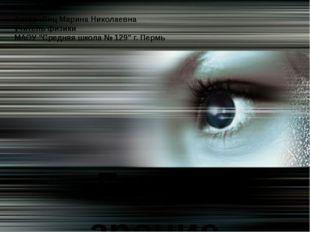 """Глаз и зрение Автор :Янц Марина Николаевна учитель физики МАОУ """"Средняя школа"""