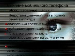 Влияние мобильного телефона Использование ''аськиʹʹ Недостаток движений глаз