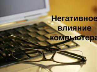 Негативное влияние компьютера